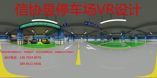 西藏新疆宁夏澳门信协昱停车场全景图设计图片