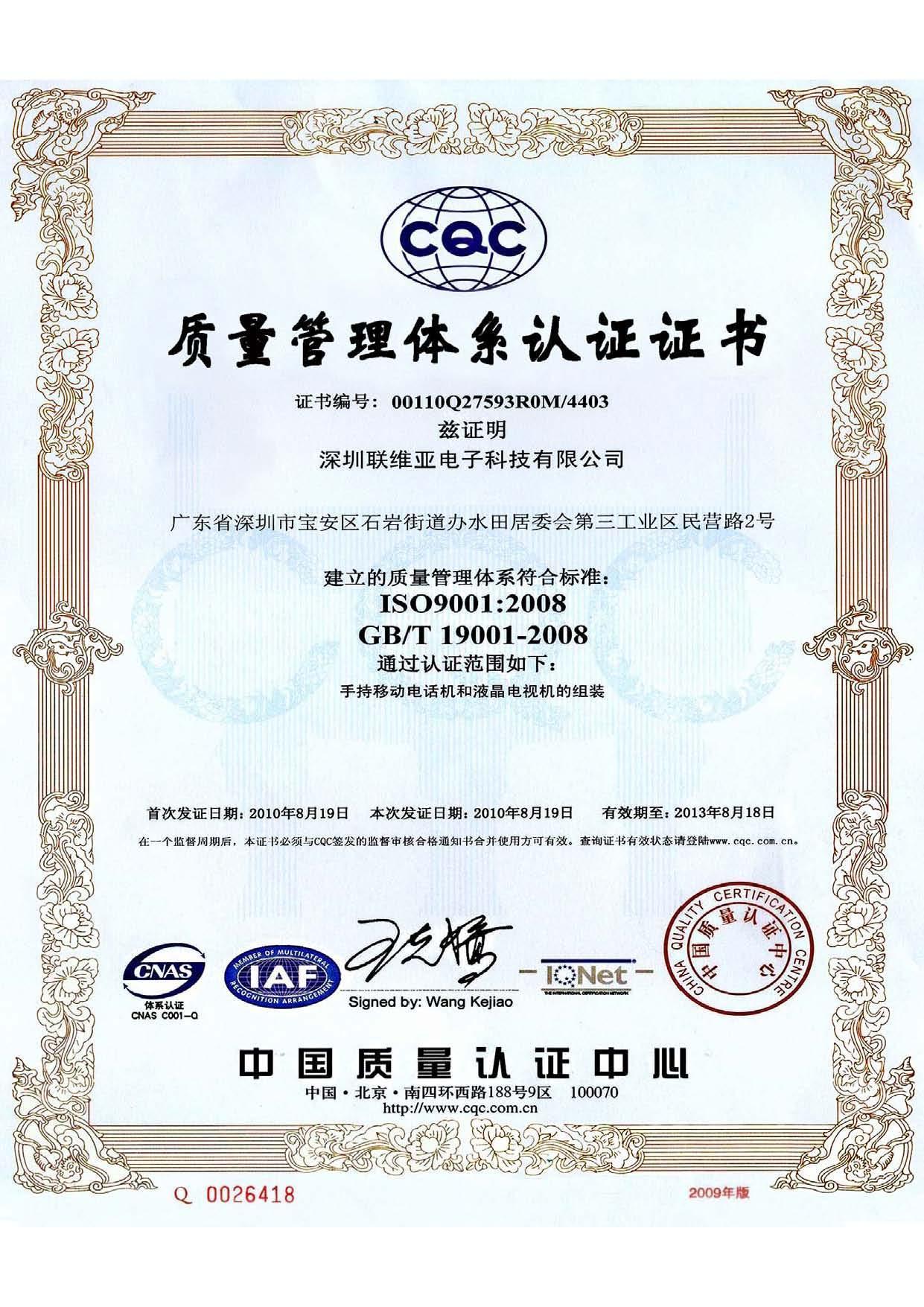 ISO9000 (2).jpg