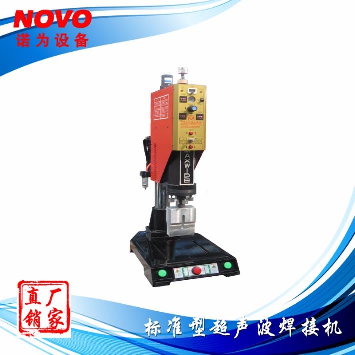 标准型超声波焊接机.jpg