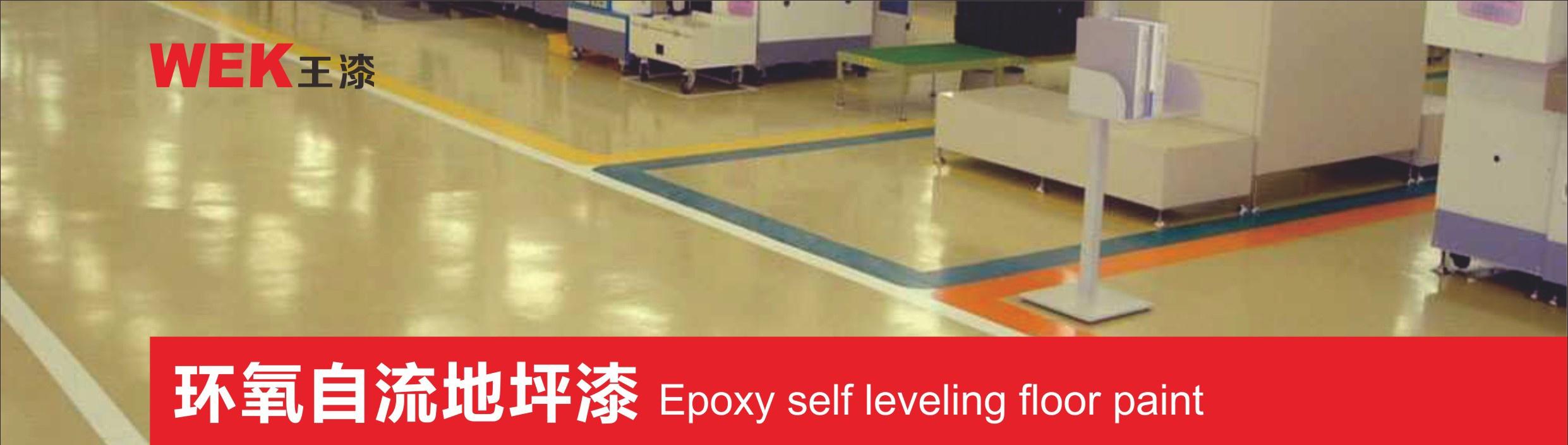 地坪漆之水泥自流平和环氧自流平区维尔康王漆化工