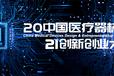 2021醫療創新與服務展(中國蘇州)