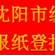 盘锦日报广告部业务经营部图片