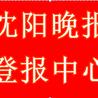 沈阳晚报广告部市级报纸户口迁出声明登报电话