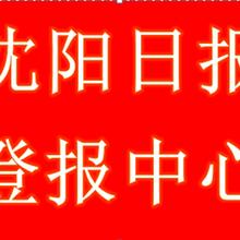 沈阳日报广告部声明公告通知登报电话图片