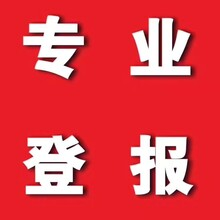 辽阳日报广告部登报直办中心图片
