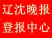 遼寧沈陽各類廣告信息登報電話