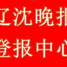 辽宁日报广告部出租出兑登报热线图片