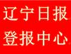 遼寧日報廣告部遼報業集團登報辦理經營中心