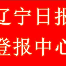 辽宁日报广告部业务部热线图片