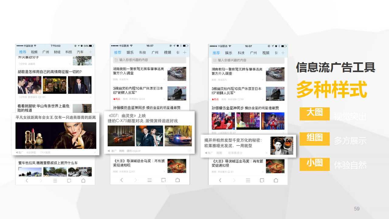 资讯平台_运营,设计工作, 主要包含的平台包括:微信,腾讯新闻,今日头条,腾讯