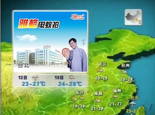 2018年CCTV-综合/新闻频道《天气预报》景观广告价格