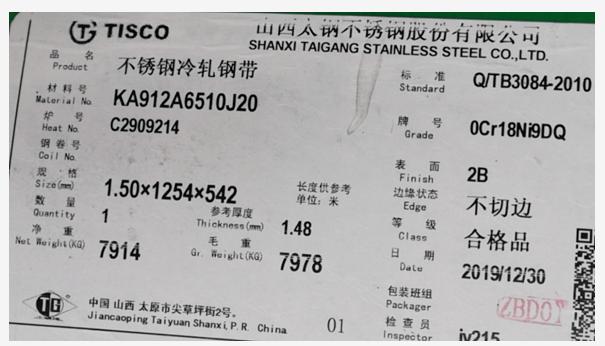 太鋼304DQ不銹鋼