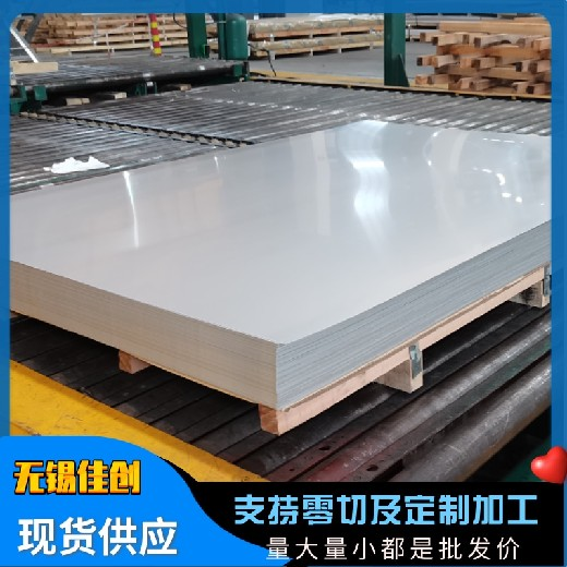 無錫201不銹鋼板多少錢一噸
