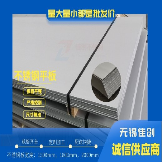 2021年5月304不銹鋼板價格新報價表