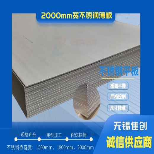 太鋼2米不銹鋼板3.0mm的價格多少錢一噸