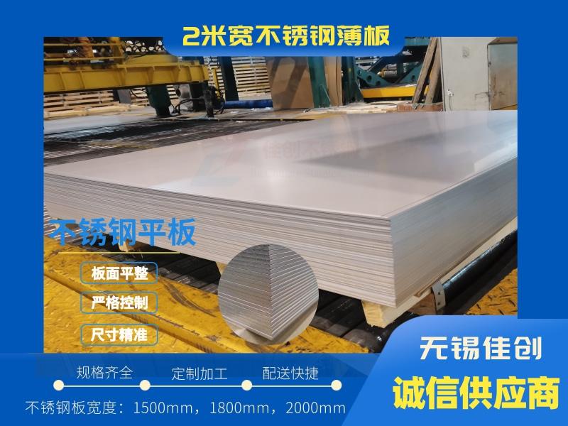 太鋼2米寬不銹鋼薄板