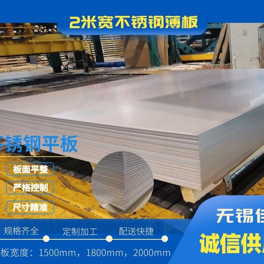 佳創不銹鋼專營不銹鋼/批發304不銹鋼板卷價格低
