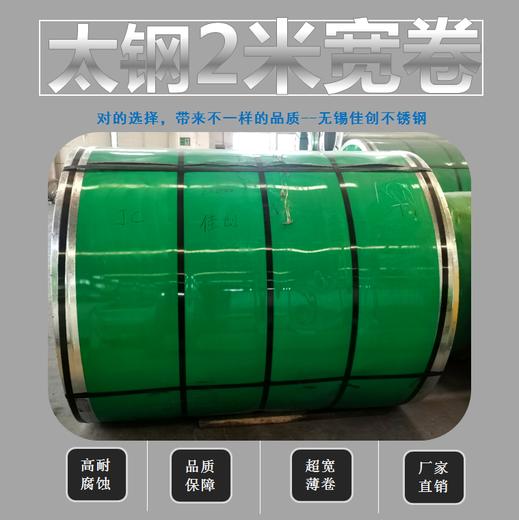 2米寬1.2mm冷軋不銹鋼板卷批發價格多少錢