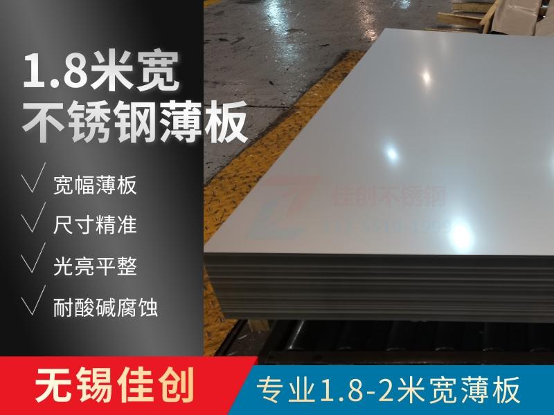 佳創1800寬面不銹鋼薄板