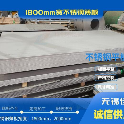 316L不銹鋼薄板2米寬多少錢一噸/批發2米寬冷軋316L不銹鋼板卷