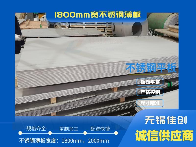 1800寬不銹鋼薄板