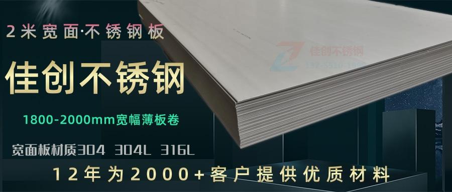 佳創2米寬不銹鋼板專賣