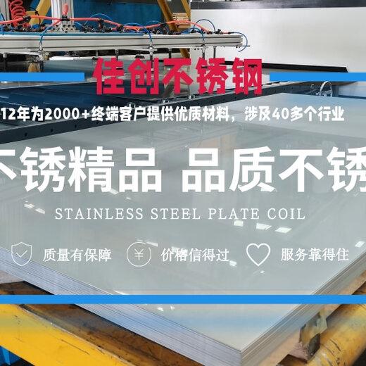 今日新201不銹鋼板價格表/不銹鋼薄板J1報價