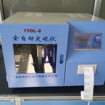 曲靖微機庫倫式測硫儀微機庫倫式定硫儀YX