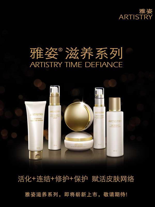 美白护肤品哪家好?广州花都区芙蓉安利雅姿护肤品哪有卖?