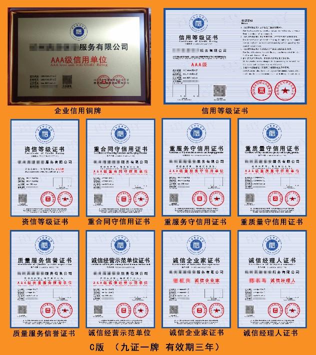 信用認證證書C版.jpg