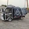 小型垃圾車多功能垃圾車電瓶垃圾車環衛垃圾轉運車