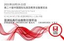2021年第20屆上海玩具展.10月塑膠玩具.木制玩具展.新國際舉辦圖片