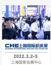 春季2022年上海cme机床展.华机展上海国际机床展图片