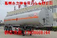 前四后八化工液體運輸車_5噸油罐車報價