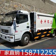 全自动5吨后装压缩垃圾车改装