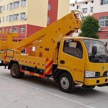 高空作业车厂家直销高空作业修剪车