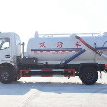 8吨东风多利卡吸污车报价_东风吸污车厂家图片