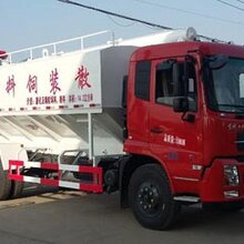 20吨散装饲料车报价3吨散装饲料车国五散装饲料运输车