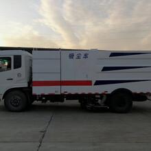 吸尘车车_东风天锦10吨道路吸尘车图片