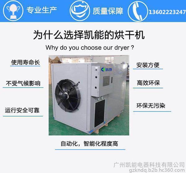 为什么选择凯能的烘干机尺寸600.jpg