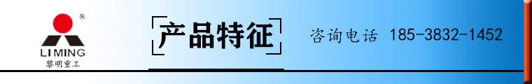 产品特征.jpg