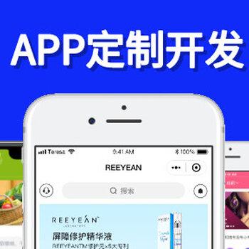 德陽APP開發,德陽開發app要多少錢