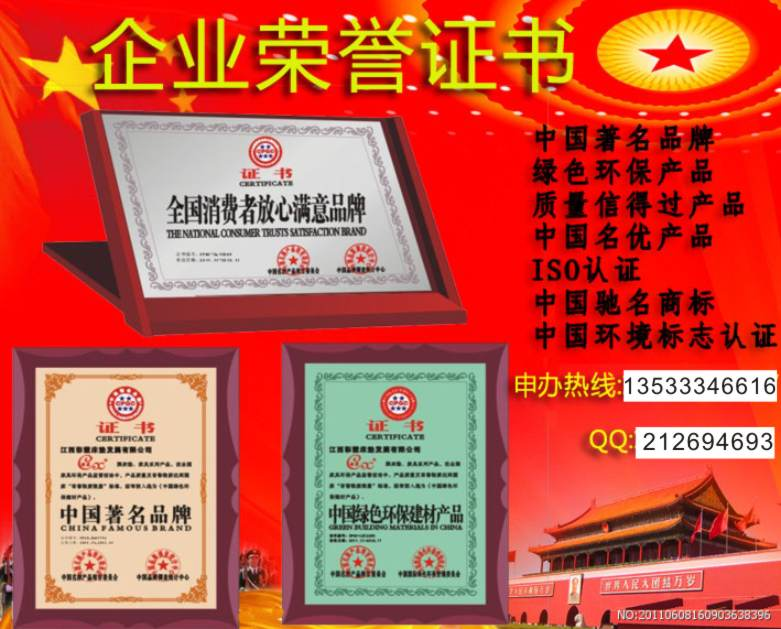 企业荣誉证书.jpg