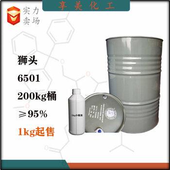 6501新加坡獅頭椰子油脂肪酸二已醇酰胺