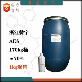 洗滌劑母料AES浙江贊宇脂肪醇聚氧乙烯醚流酸鈉
