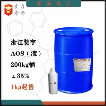 AOS粉體AOS液體α-烯基磺酸鈉陰離子表面活性劑