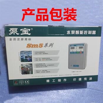 三相水泵控制器金田泵寶水泵自動控制器