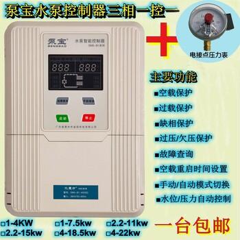 泵宝水泵变频控制器密码220V水泵智能控制器