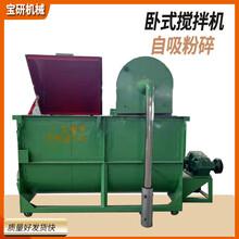 臥式牛羊用草料攪拌混合寶研養殖用機械圖片
