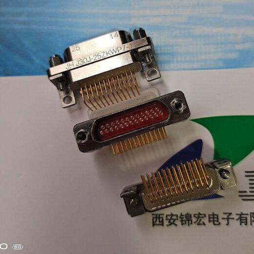 雁塔區JHJ30J-144ZKWP7-J彎插印制板連接器錦宏生產銷售